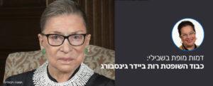 דמות מופת: כב' השופטת רות ביידר גינסבורג