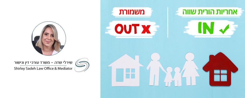 אחריות הורית שווה – IN, משמורת – OUT